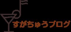すがちゅうのブログ